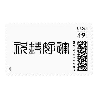 Chinese Symbol for good luck Stamps