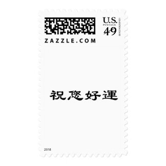 Chinese Symbol for good luck Stamp