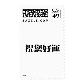 Chinese Symbol for good luck Postage Stamp