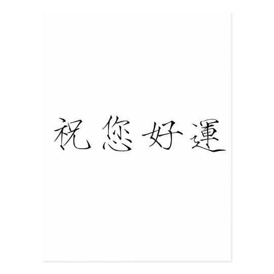 Chinese Symbol for good luck Postcard