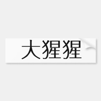 Chinese Symbol for gorilla Bumper Sticker