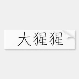 Chinese Symbol for gorilla Bumper Stickers