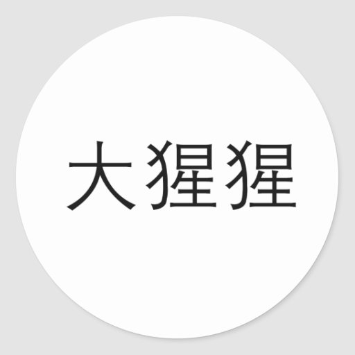 Chinese Symbol for gorilla Classic Round Sticker