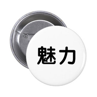 Chinese Symbol for grace Button