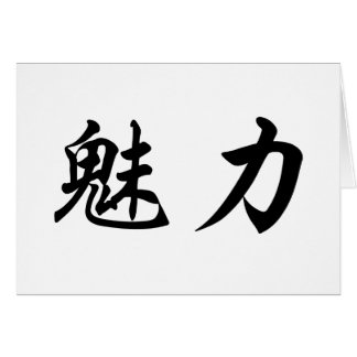 Chinese Symbol for grace Card