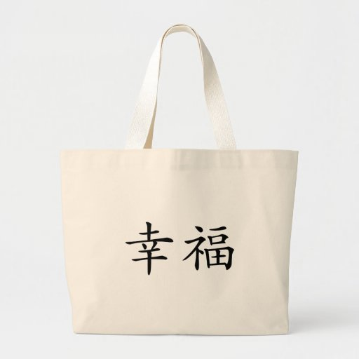 Chinese Symbol for happiness Canvas Bags