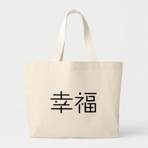 Chinese Symbol for happiness Tote Bag