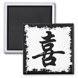 Chinese symbol for Happiness Magnet