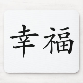 Chinese Symbol for Happiness Mouse Pad