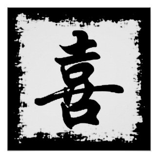 Chinese symbol for Happiness Poster