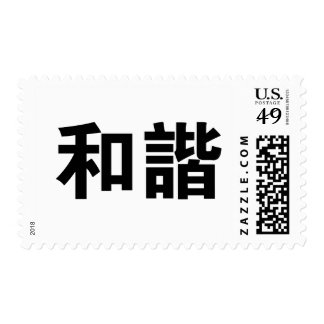 Chinese Symbol for harmony Postage Stamp