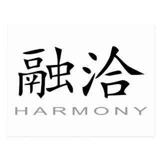 Chinese Symbol for Harmony Postcard