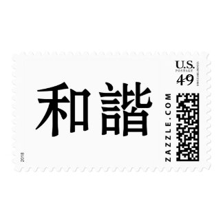 Chinese Symbol for harmony Stamp