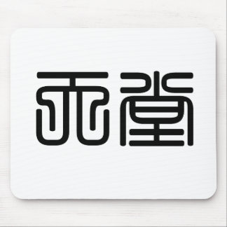 Chinese Symbol for heaven Mouse Pad