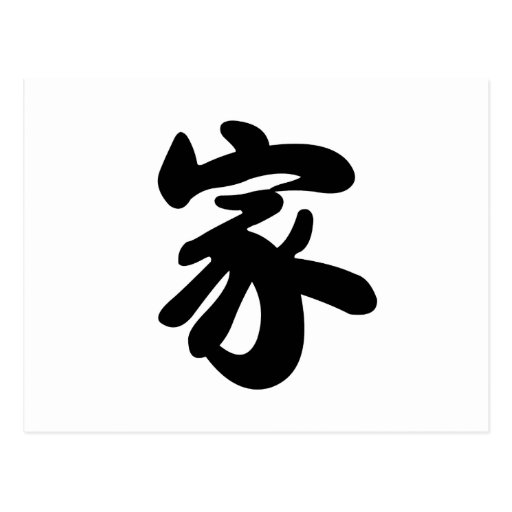 Chinese Symbol for home Postcard