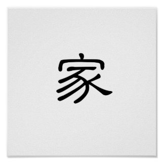 Chinese Symbol for home Poster