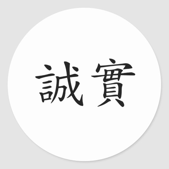 Chinese Symbol For Honesty Classic Round Sticker Zazzle