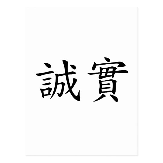 Chinese Symbol for honesty Postcard