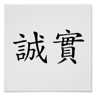 Chinese Symbol for honesty Poster