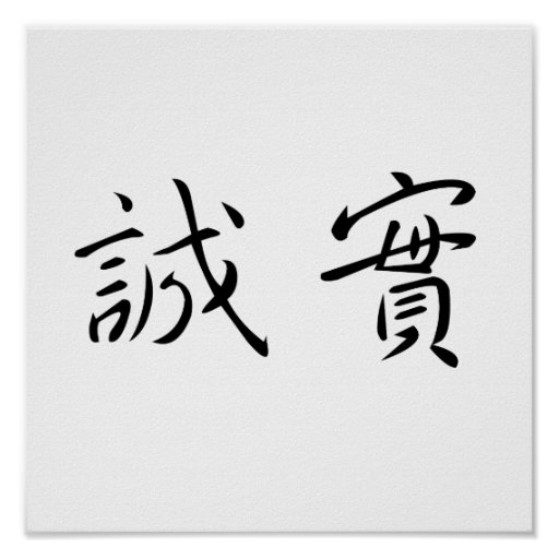 2020 Other Images Integrity Chinese Symbol