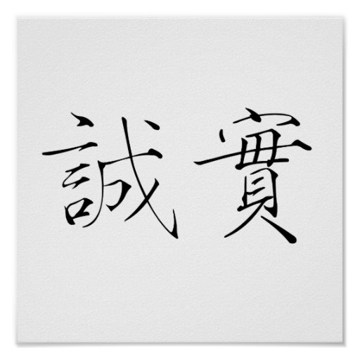 Honesty Chinese Symbol Olivero