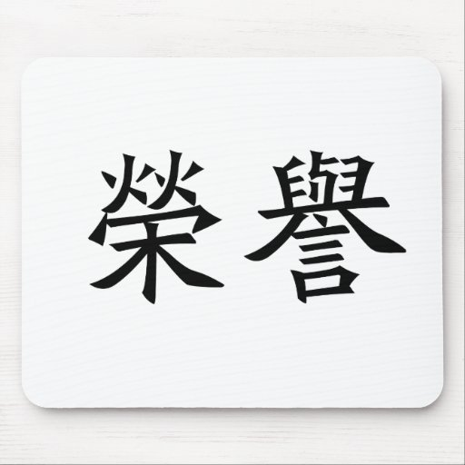 Chinese Symbol for honor Mouse Mat