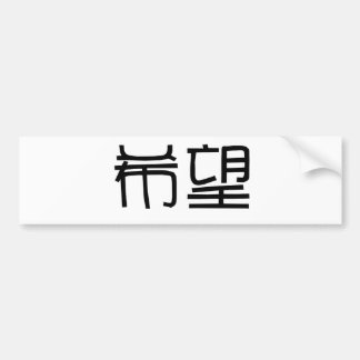 Chinese Symbol for hope Bumper Sticker