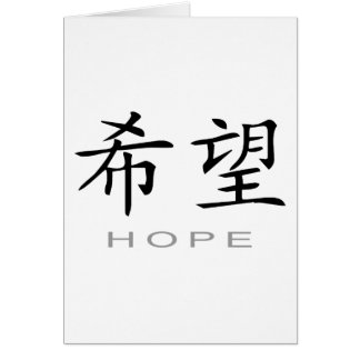 Chinese Symbol for Hope Card