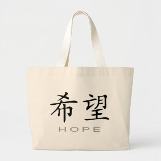 Chinese Symbol for Hope Large Tote Bag