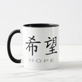 Chinese Symbol for Hope Mug