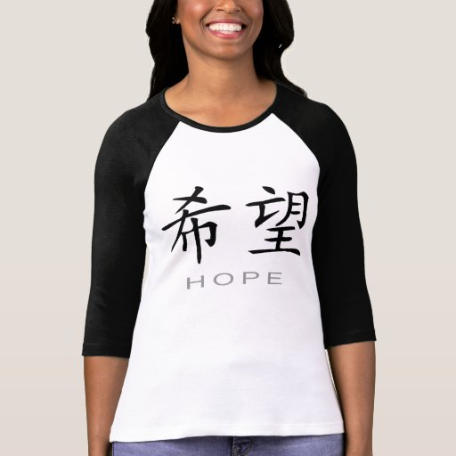 Chinese Symbol for Hope Shirts