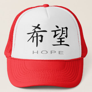 Chinese Symbol for Hope Trucker Hat