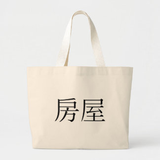 Chinese Symbol for house Tote Bags