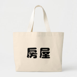 Chinese Symbol for house Canvas Bag