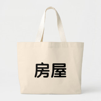 Chinese Symbol for house Canvas Bags