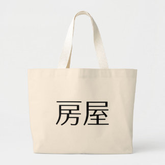 Chinese Symbol for house Bag