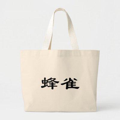 Chinesische Symbol für Kolibri Einkaufstaschen von liujie1. Chinesische Symbol für Kolibris. HanStyle | Chinesischer Kalligraphie-Designs.