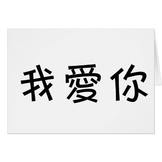 Chinese Symbol For I Love You Zazzle