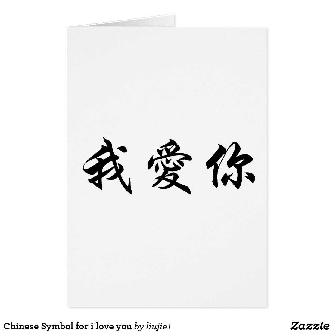 Chinese Writing For Love College Paper Help Dztermpapervigi