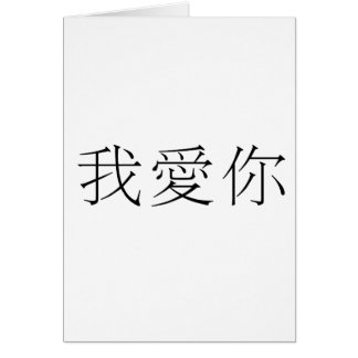 Chinese Symbol for i love you Card