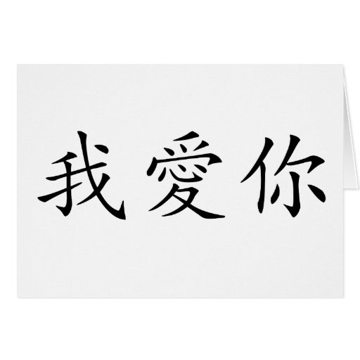 18 Mandarin Chinese Character For Thank You Thank For You Mandarin