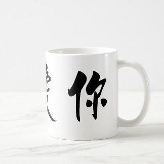 Chinese Symbol for i love you Coffee Mug