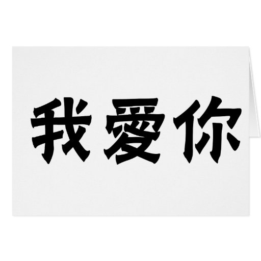 Chinese Symbols For I Love You Forever