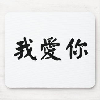 Chinese Symbol for i love you Mouse Pad