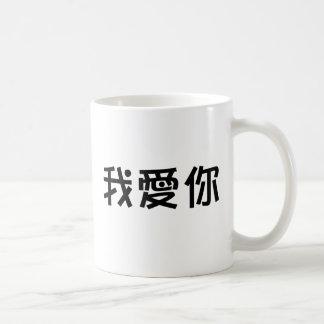 Chinese Symbol for i love you Classic White Coffee Mug