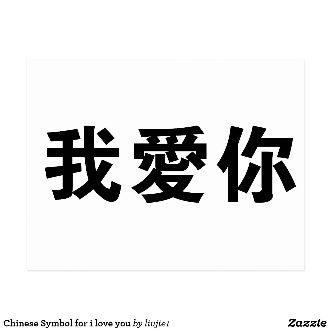 I Love You Symbol In Chinese 2018 Images Pictures Free Chinese