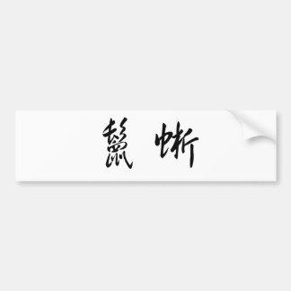 Chinese Symbol for iguana Car Bumper Sticker