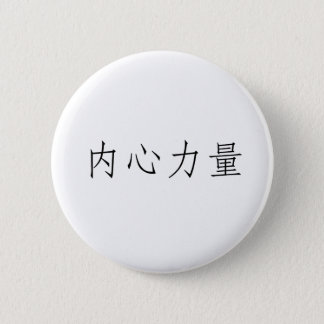Chinese Symbol for inner strength Pinback Button
