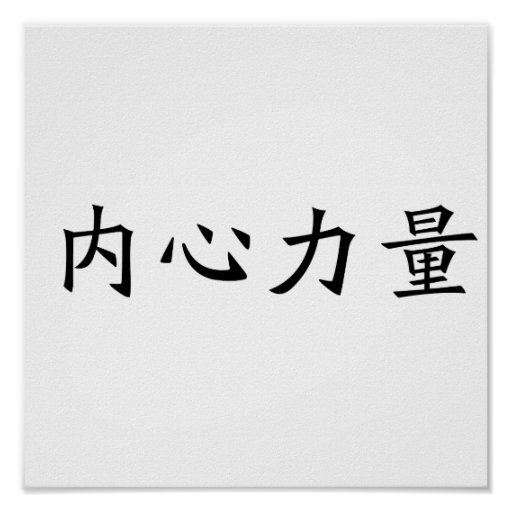 Chinese Symbol for inner strength Posters