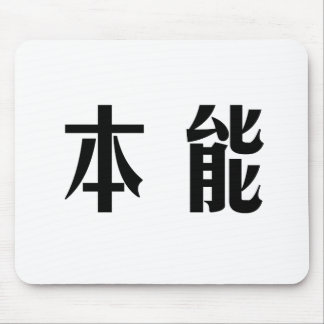 Chinese Symbol for instinct Mouse Pad